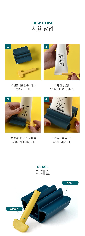 Blooming 튜브 치약 짜개 디스펜서 - 제이라이프, 4,700원, 양치, 치약/디스펜서
