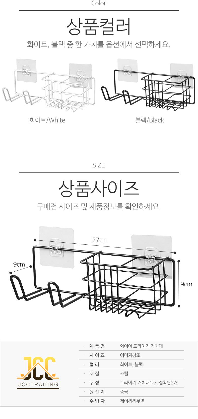 욕실 와이어 드라이기 걸이 거치대 홀더 - 제이라이프, 12,900원, 정리용품/청소, 욕실선반/걸이