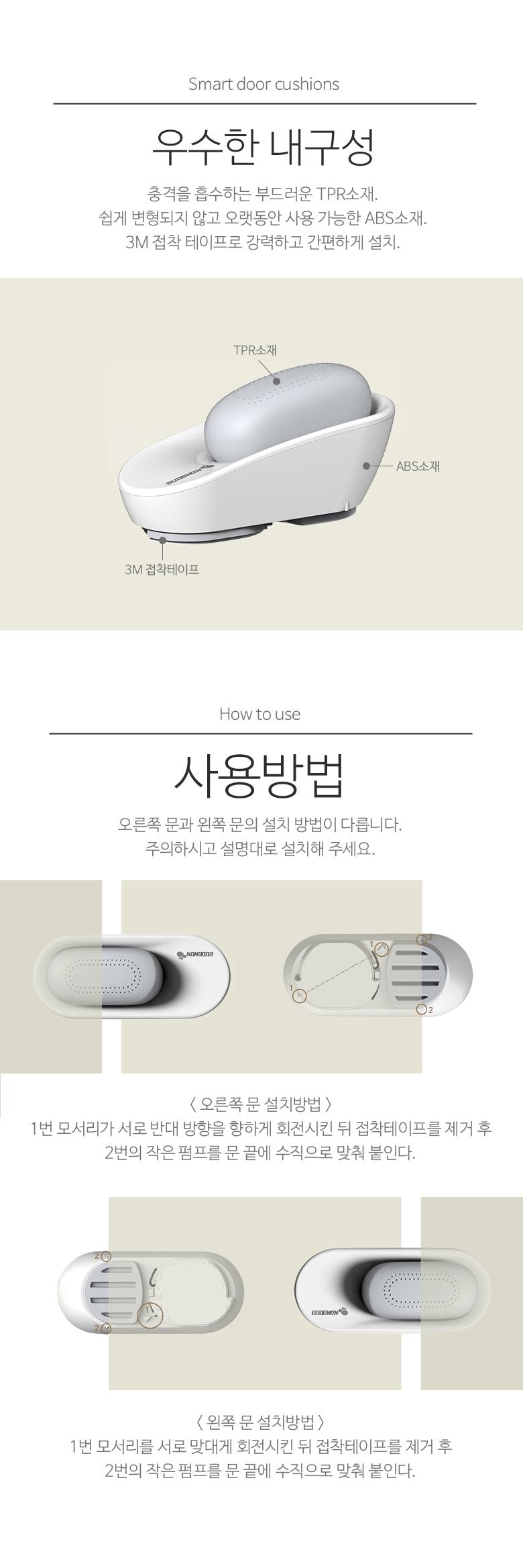 손낌방지 스마트 도어 스토퍼 쿠션 - 제이라이프, 10,900원, 위생/안전용품, 도어쿠션