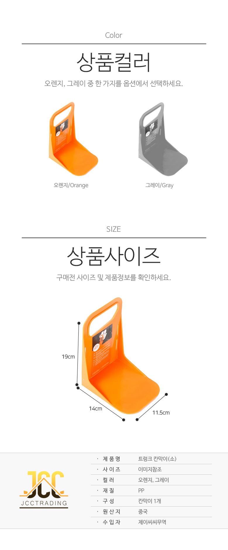 트렁크 정리 수납 함 칸막이 스몰 - 제이씨씨무역, 7,110원, 차량용포켓/수납용품, 트렁크정리